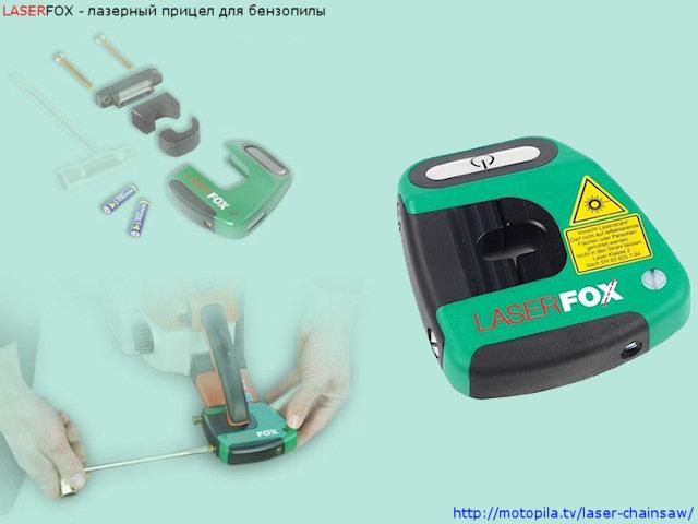 LaserFox и сменный адаптер для закрепления на ручке бензопилы.