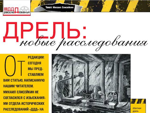 Фрагмент статьи из журнала ДрельДоДыр 2013 №2