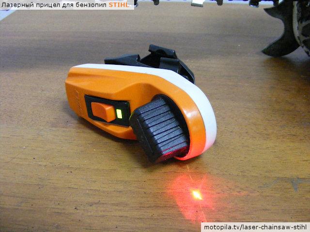 Внешний вид лазерного прицела для бензопил Stihl 2-in-1