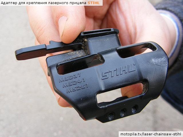 Специальный адаптер для крепления лазерного прицела на бензопилы Stihl MS231, Stihl MS241 и Stihl MS251