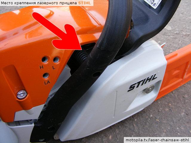 Место для крепления лазерного прицела Stihl на бензопиле Stihl MS251