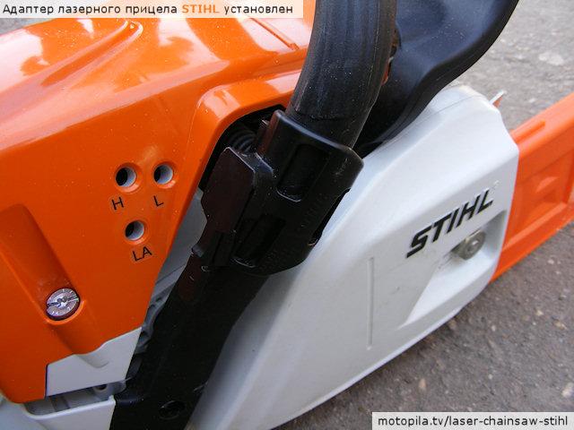 Адаптер без закреплённого лазерного прицела Stihl