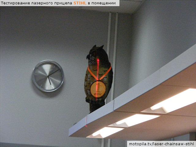 Тестирование лазерного прицела Stihl в помещении