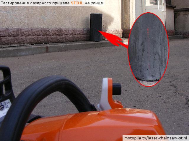 Тестирование лазерного прицела Stihl на улице