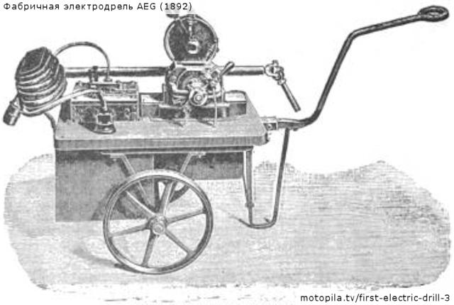 Фабричная электродрель AEG (1892)