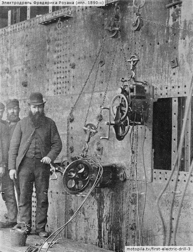 Электродрель Фредерика Роуана (илл. 1890-х)