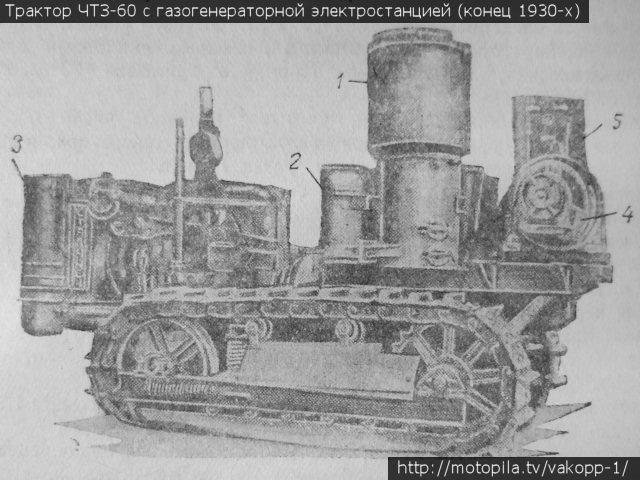 Трактор ЧТЗ-60 с газогенераторной электростанцией (конец 1930-х)