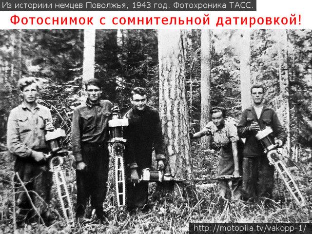 Фотоснимок электропил ВАКОПП с сомнительной датировкой 1943