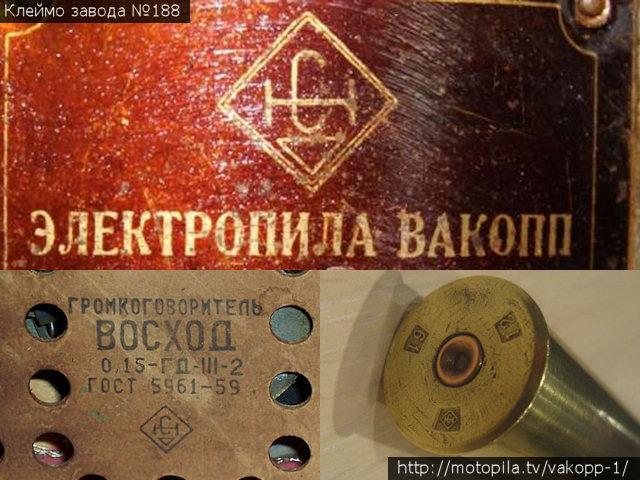 Логотип новосибирского завода №188 на электропиле ВАКОПП, радиоприёмнике и ружейной гильзе