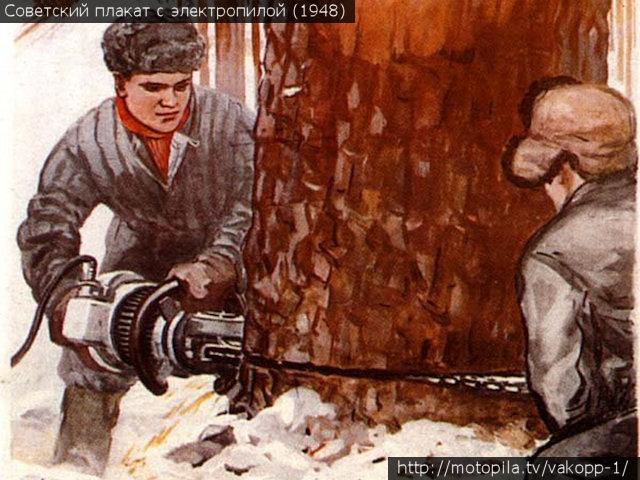 Советский плакат с электропилой ВАКОПП (1948)