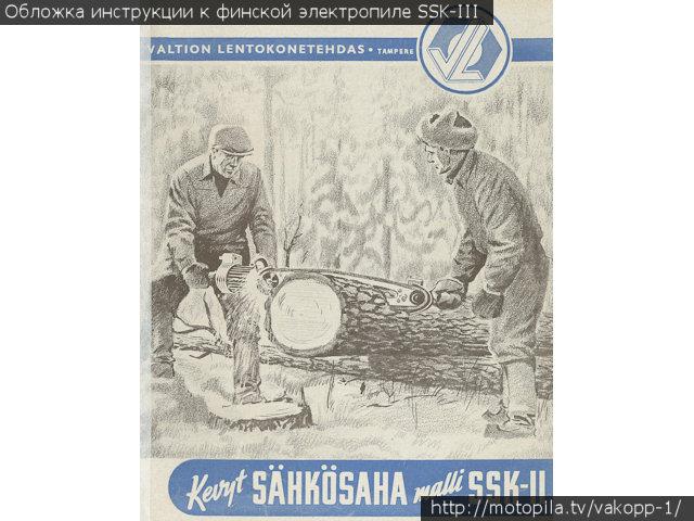 Обложка финской инструкции к электропиле ВАКОПП/SSK-II