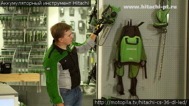 Аккумуляторный инструмент Hitachi