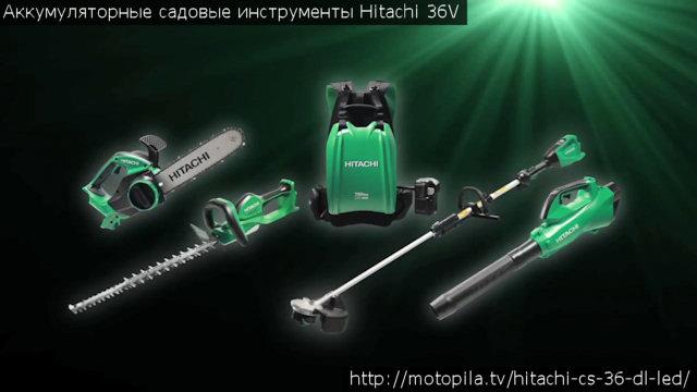 Аккумуляторные садовые инструменты Hitachi 36V