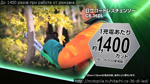 До 1400 резов при работе от рюкзачного аккумулятора Hitachi BL36200