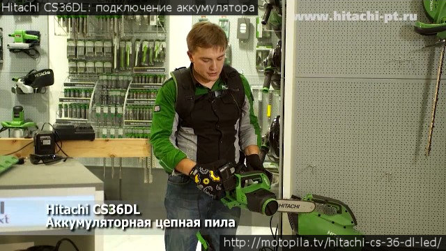 Цепная пила Hitachi CS36DL: подключение аккумулятора