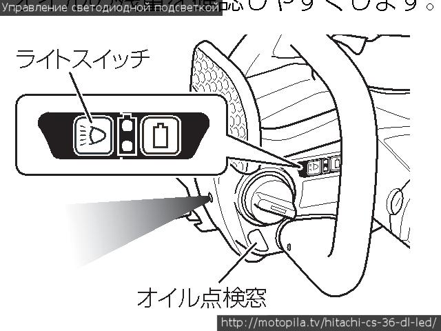 Управление светодиодной подсветкой на электропиле Hitachi CS36DL (японская инструкция)