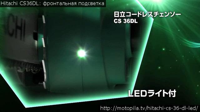 Цепная пила Hitachi CS36DL: фронтальная LED подсветка