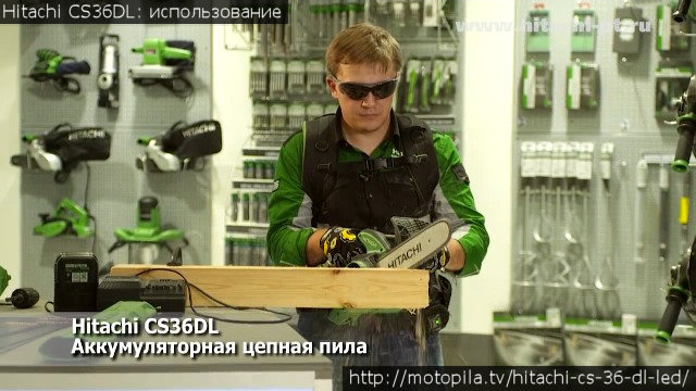 Цепная пила Hitachi CS36DL: использование