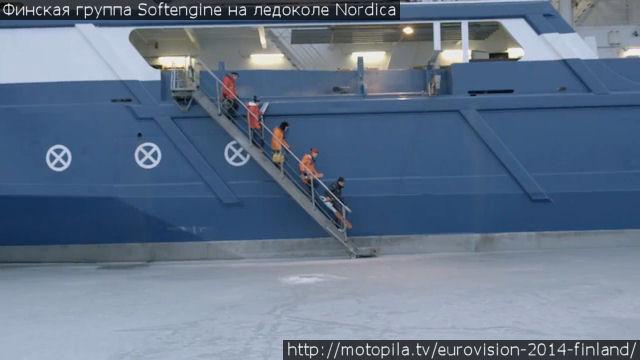 Финская группа Softengine на ледоколе Nordica