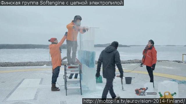 Финская группа Softengine с цепной электропилой
