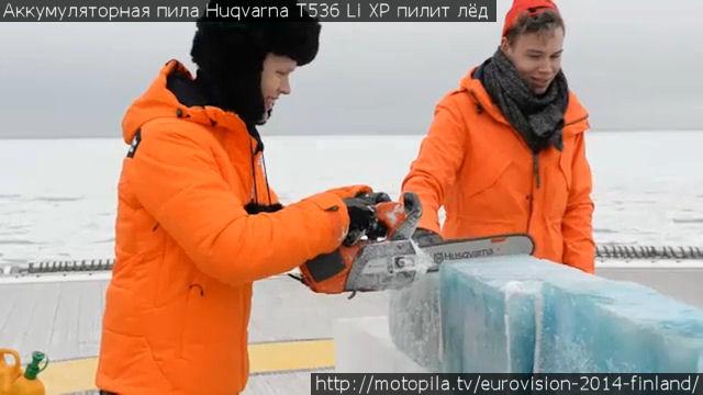 Аккумуляторная пила Huqvarna T536 Li XP пилит лёд